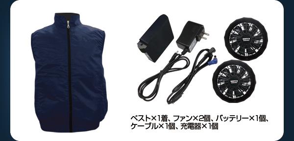 空調ベスト™(車・フォークリフト用)(ハーネス対応)フルセット