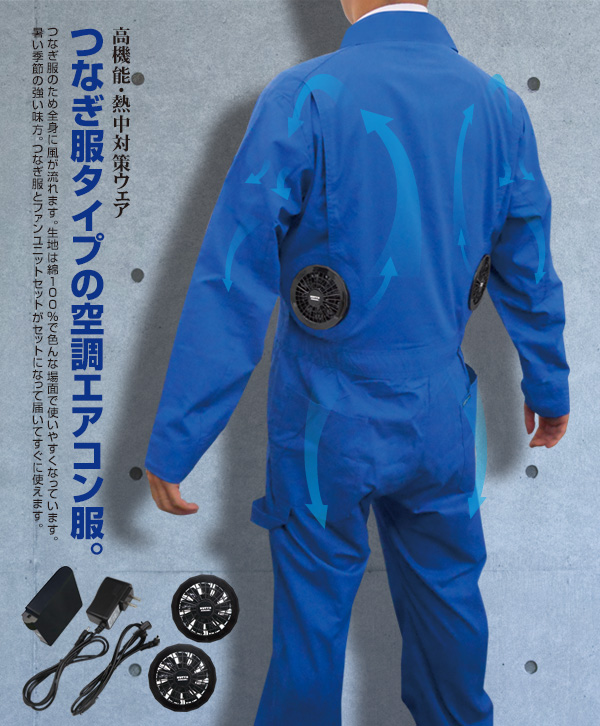 ca0645a92a4759 綿100% 空調エアコン服つなぎ/フルセット - 株式会社ブレイン熱中症 ...