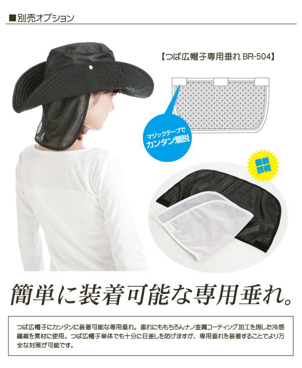 Masaひんやりつば広帽子