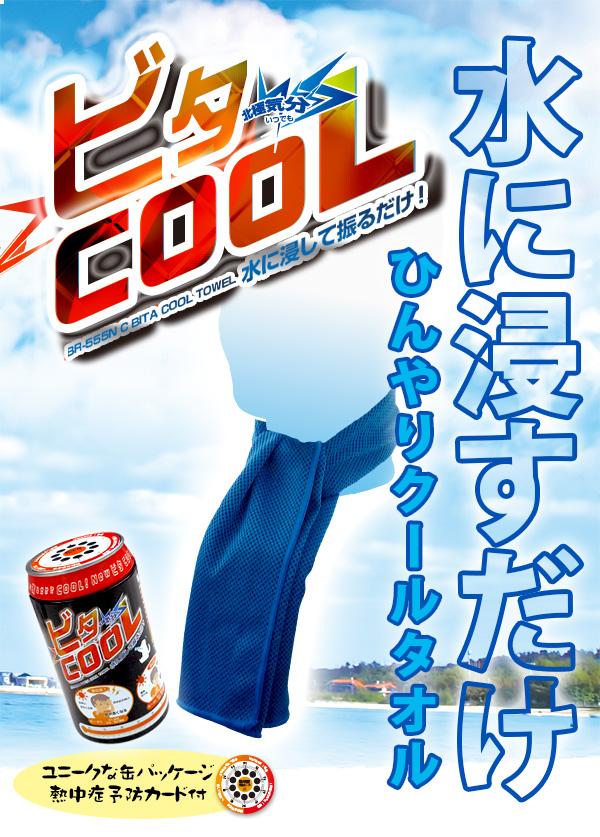 高機能冷感タオル ビタクール(熱中予防カード付)