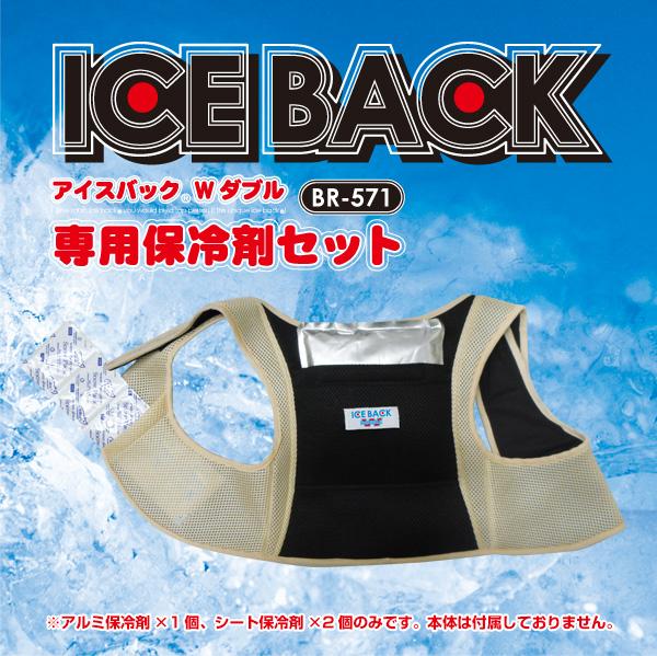 アイスバックハーネス保冷剤セット