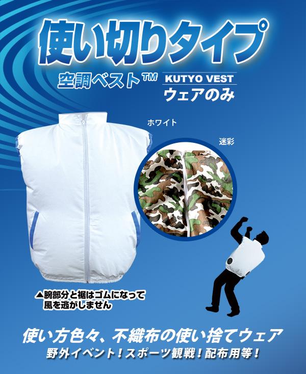 空調ベスト™ 不織布使い切りタイプ/服地のみ