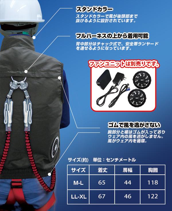 高密度 空調ベスト™(フルハーネス対応)服地のみ