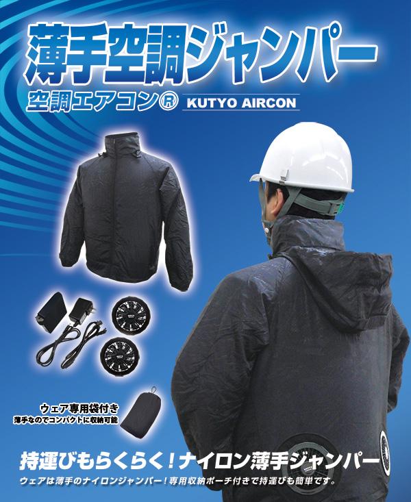 薄手ナイロン空調ジャンパー(ブラック)フルセット