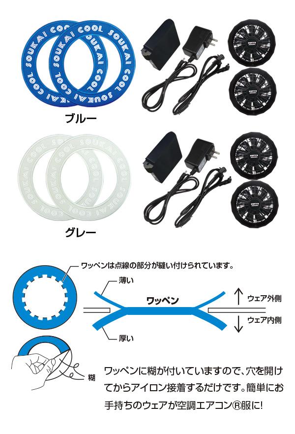 空調ウェア 自作キットⅡ(ワッペン+ファンユニット)