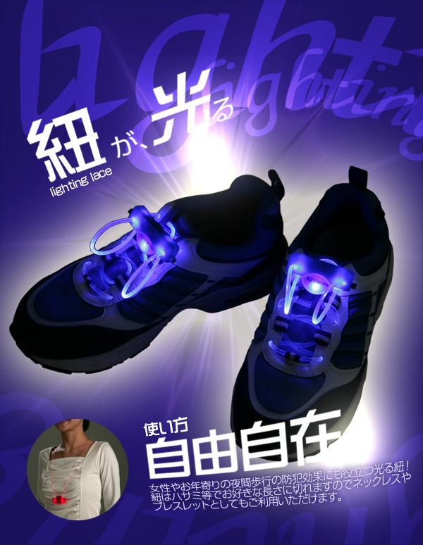 LED光る靴ひも