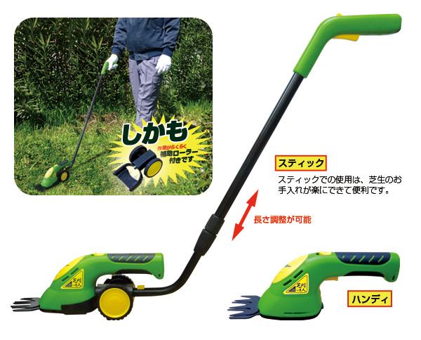 2way芝刈り機