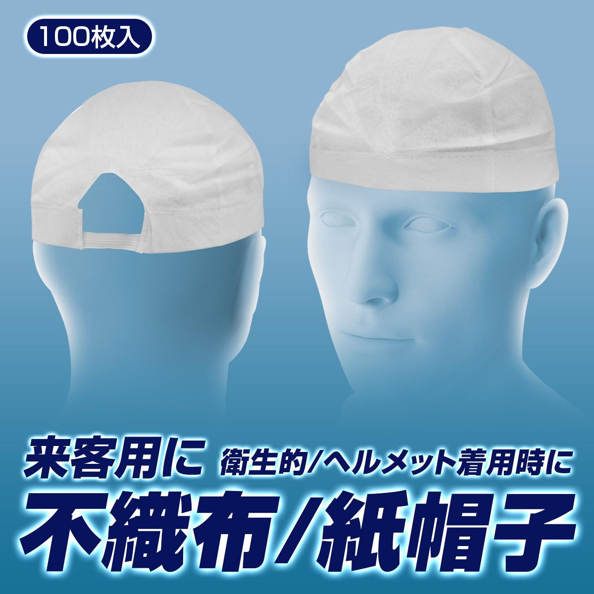 ラビン不織布帽子100枚入り