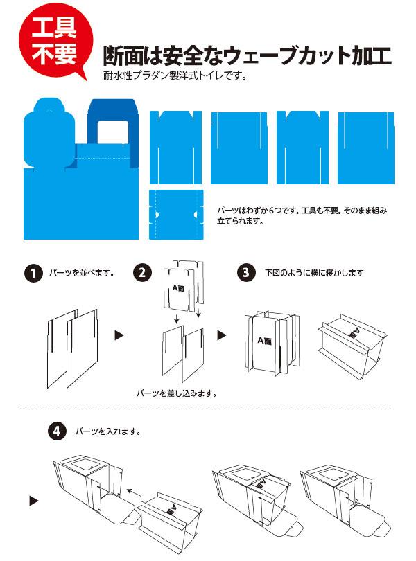 プラダン製洋式トイレ