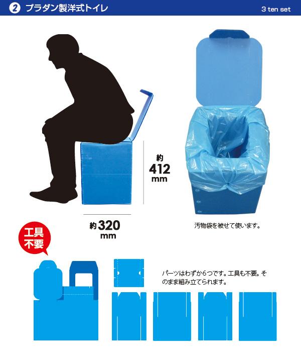 災害用トイレ3点セット