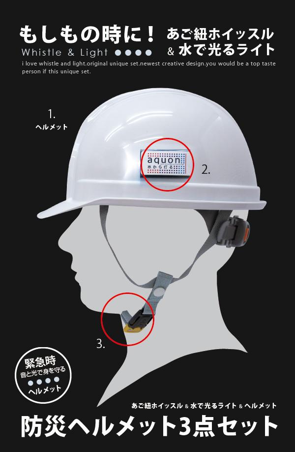 防災ヘルメット3点セット