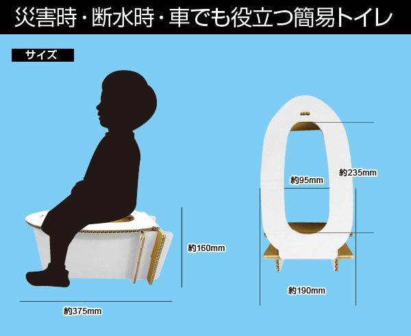 子供用段ボールトイレ