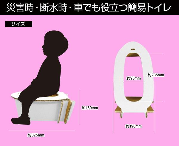女性用段ボールトイレ