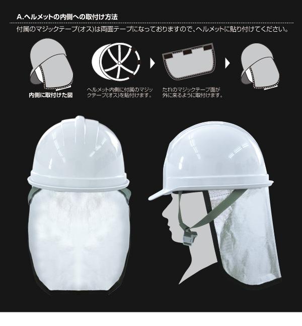 防災ヘルメット2点セット