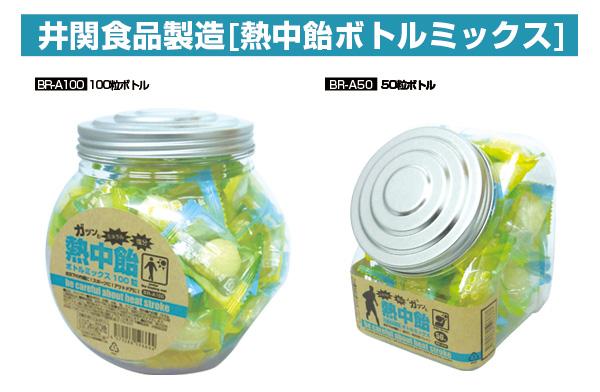 熱中飴ボトルミックス