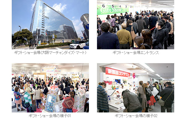 第49回大阪インターナショナル・ギフト・ショー春2013に出展