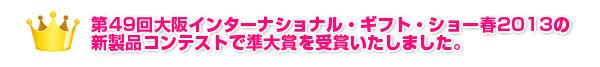第49回ギフト・ショー春2013準大賞受賞
