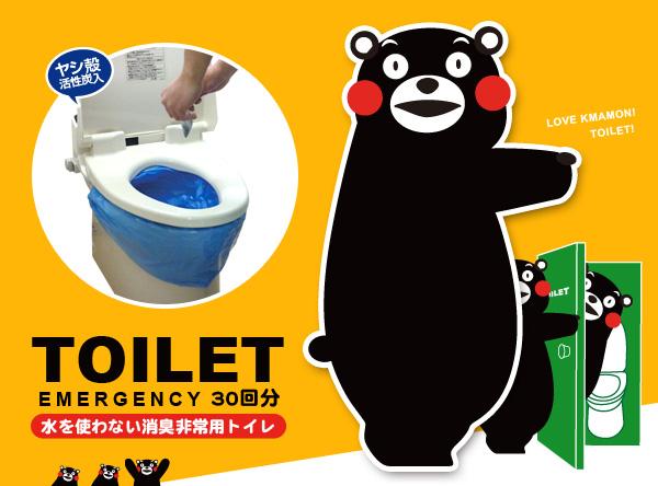 くまモン非常用トイレ